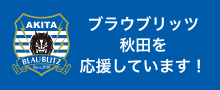ブラウブリッツは秋田を応援しています。