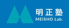 明正塾 MEISEI lab.